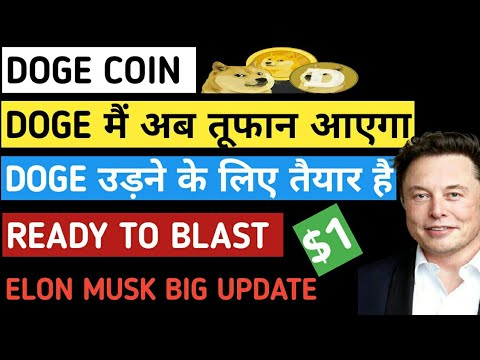 ELON MUSK URGENT NEWS TO DOGECOIN HOLDARS ! HUGE DOGE UPDATE LATEST CRYPTOCURRENCY NEWS TODAY #DOGE