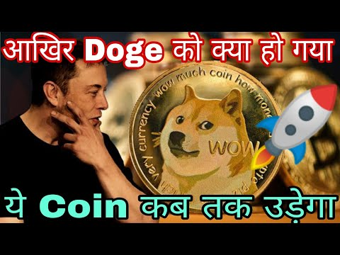 News 573-Dogecoin Going To Blast💣 Dogecoin Most up-to-date Price Prediction 2021💸 Dogecoin Going To 1 Doller💯