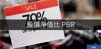 股價淨值比 PBR