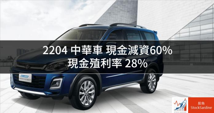 2204 中華車