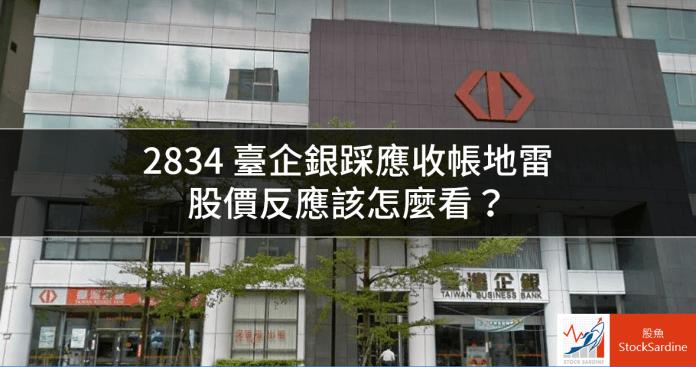 2834 臺企銀