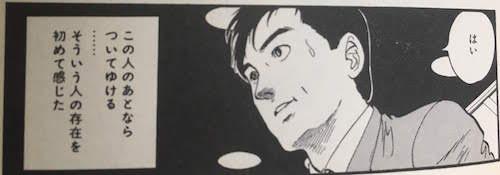 上司にしたい漫画キャラ「中沢部長」の5つの魅力 課長島耕作の名 ...