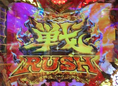戦RUSH