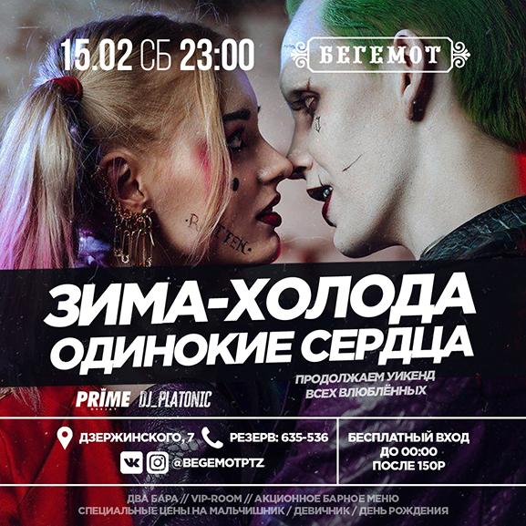 Куда пойти в Петрозаводске 15 февраля: Премьера балета, Grand Деда-FEST и стендаперы