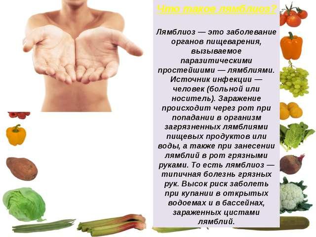 giardiasis smecta elhíznak a férgek miatt