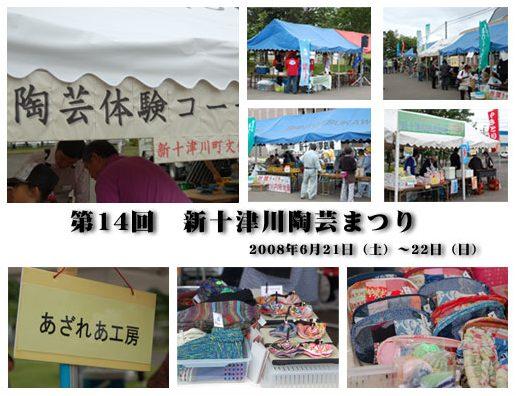 20080621_新十津川陶芸まつり