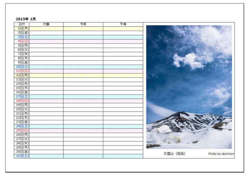 カレンダー(一覧)