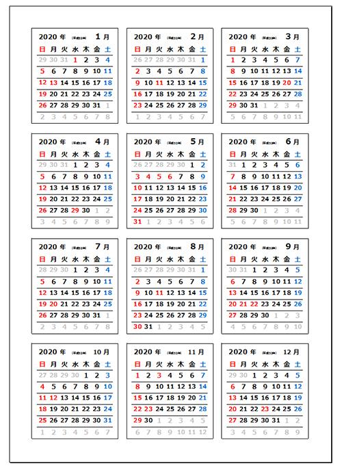 カレンダー(1年)