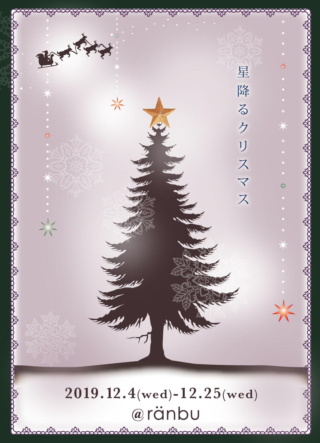 企画展「星降るクリスマス」