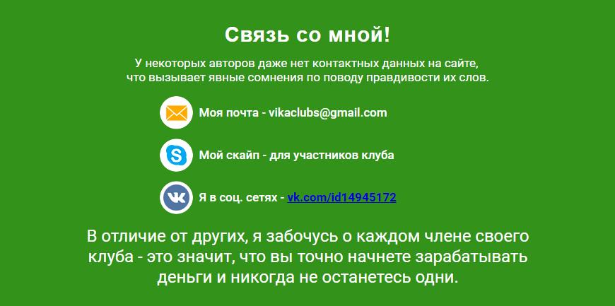 Клуб Андроид 24