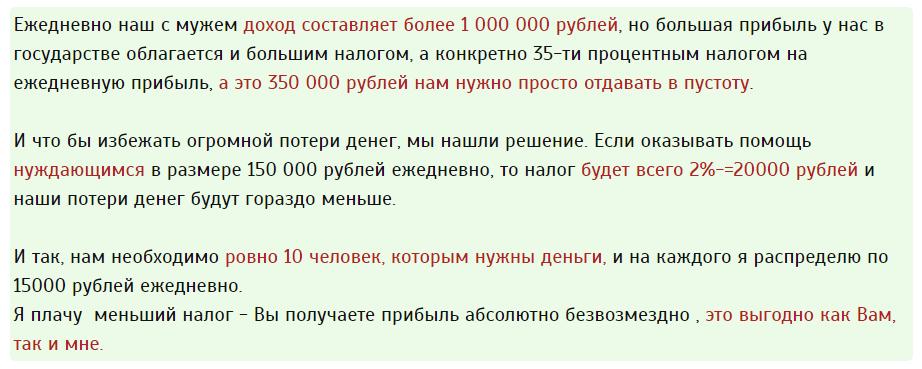 Ломбард Золотое Солнце. Маргарита Федотова