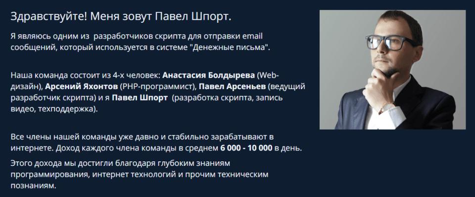 Денежные Письма. Павел Шпорт