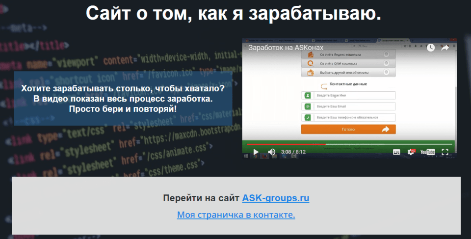 Заработок на ASKонах. ASK groups