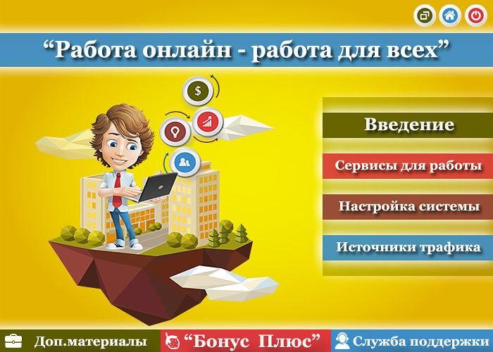 Job Online. Работа онлайн – работа для всех