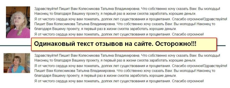 Блог Виталия Наумова, сервис Stimul-RV, сервис стимула роста валют, 17 000 рублей на стимуляции валют, заработок на стимуляции валют