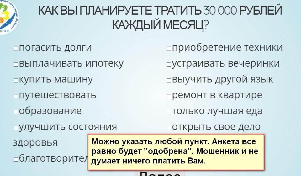 Фонд Байкал, Некоммерческий фонд материальной помощи Байкал
