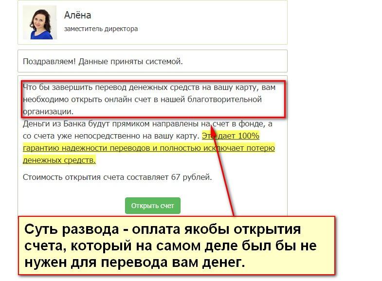 Ильф Иванов, благотворительная организация Ильфа Иванова