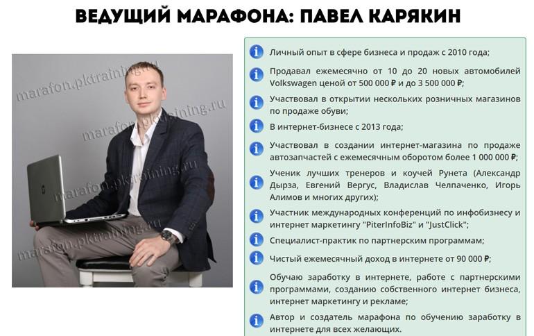 Онлайн школа Павла Карякина, практический марафон по заработку в интернете, Павел Карякин