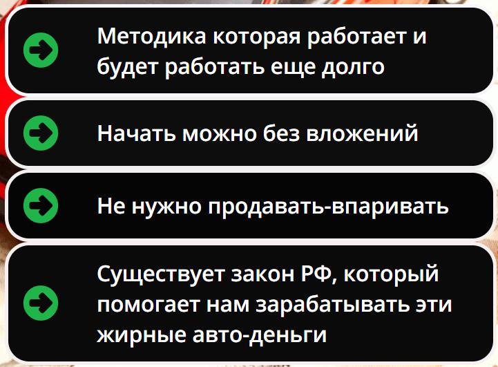 Жирные Авто-Деньги, Алексей Фадеев