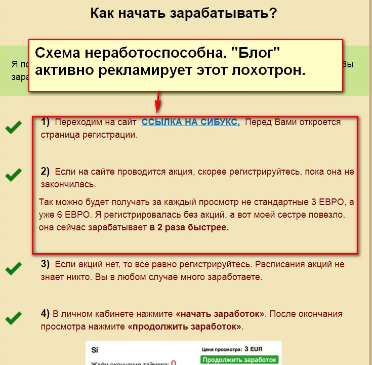 Smart Italian Bux, Блог Виктории Новак, Si-Bux, СиБукс