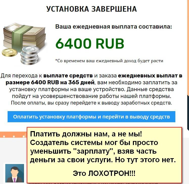ОАО «Универсальный заработок», Универсальная платформа заработка, Установка Платформы