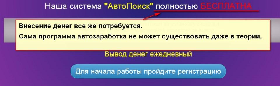 Система Автопоиск, Сайт для Автоматического Заработка в Интернете
