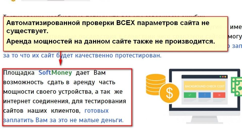 SoftMoney, автоматизированный заработок на тестировании сайтов
