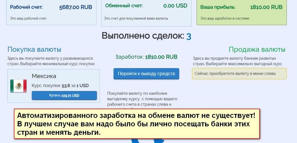 Money Exchange 2.0, полуавтоматический обмен валюты