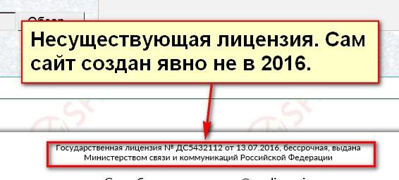 Spam Police, заработок на блокировке спам рассылок