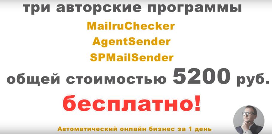 Автоматический онлайн бизнес за 1 день, Павел Шпорт