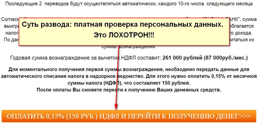 Ральфа-Банк, беспрецедентная акция