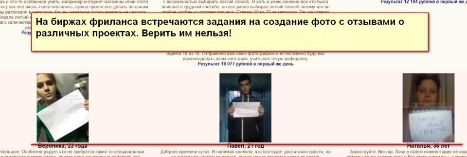 Методика Виктора Иванова, Монетизация Копипасты