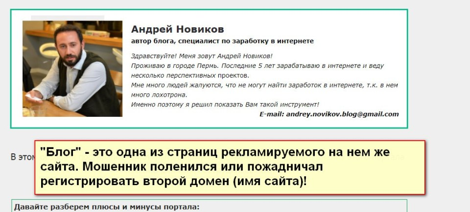 ITConceptHolding, покупка и продажа IT запчастей, Блог Андрея Новикова