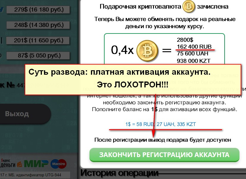 Good Crypto, Good Crypto, надежный крипто-аккаунт