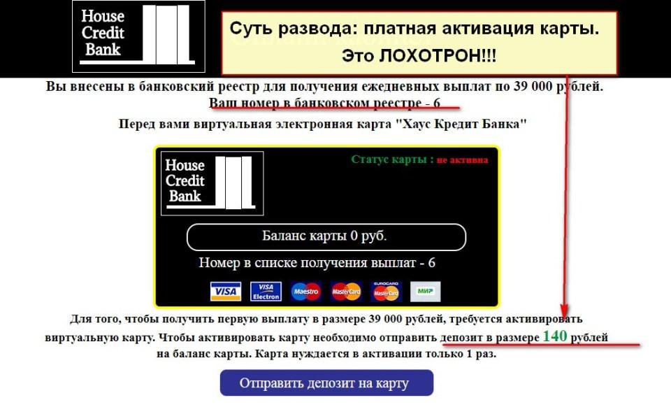 House Credit Bank, Хаус Кредит Банк