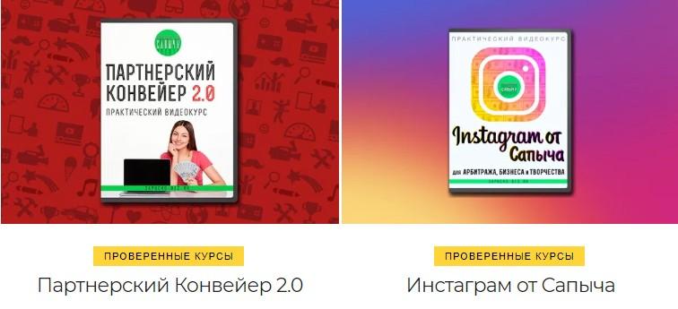 Партнерский Конвейер 2.0, Инстаграм от Сапыча, Александр Юсупов