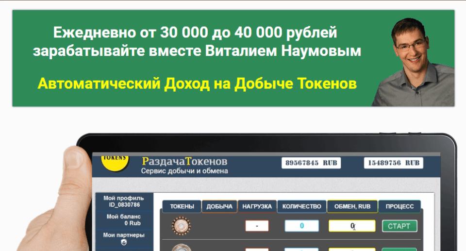TokenDistribution, Автоматический Доход на Добыче Токенов, Раздача Токенов