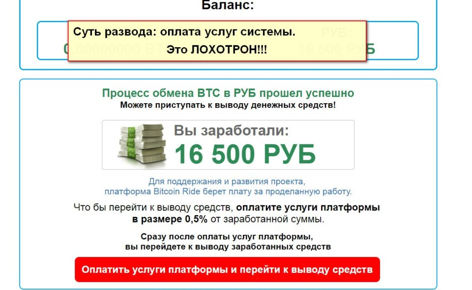 Bitcoin Ride, Сбор утерянных биткоинов