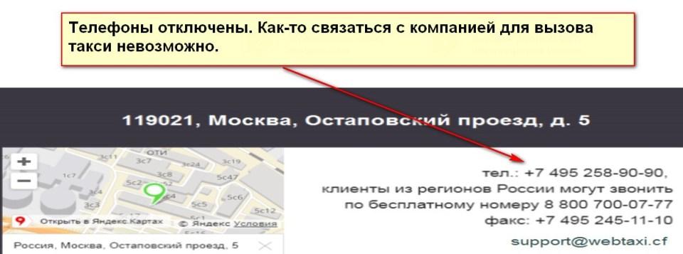 ВебТакси, WebTaxi