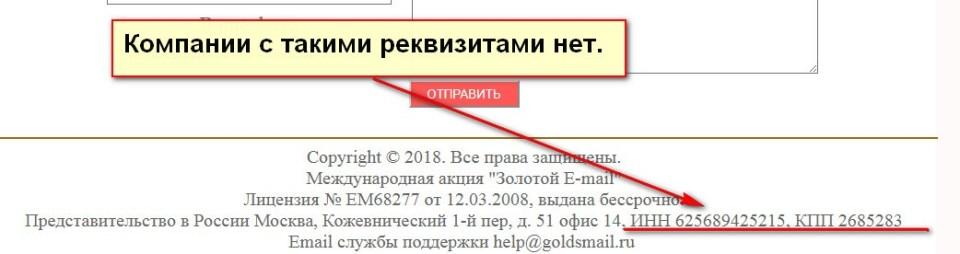 Международная акция Золотой E-mail