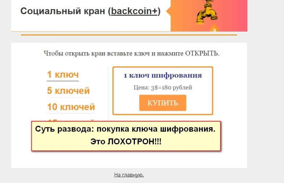 Заработок на открытии биткоин кранов, социальный кран, backcoin+