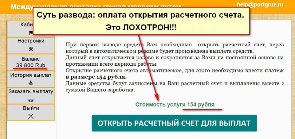 Port Gruz, Блог Демьяна Краснопольского, Заработок на международных доставках грузов морским путем