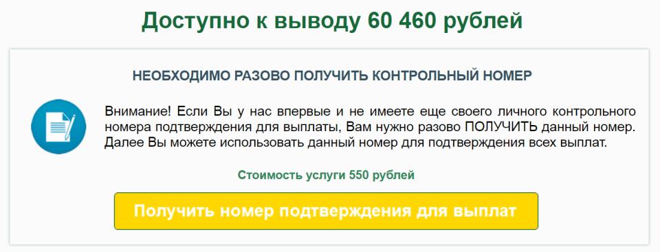 Football Booking, сервис предварительного бронирования билетов, Карина Меркулова