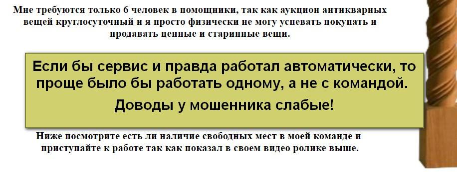 Антиквар, Лавка Купли-Продажи Антиквариата, Виктор Андропов