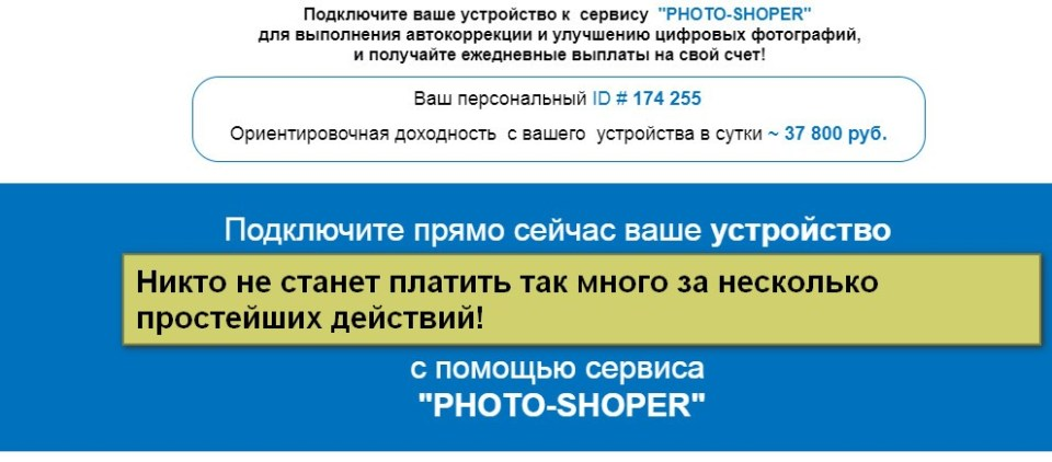 Photo-Shoper, Фото-Шопер