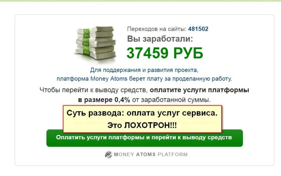 Money Luiss, Money Goods, продай свой интернет-трафик