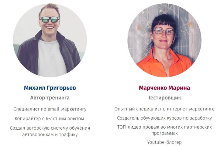 Курс Спутник, Марина Марченко, Михаил Григорьев, издательство Ласточка