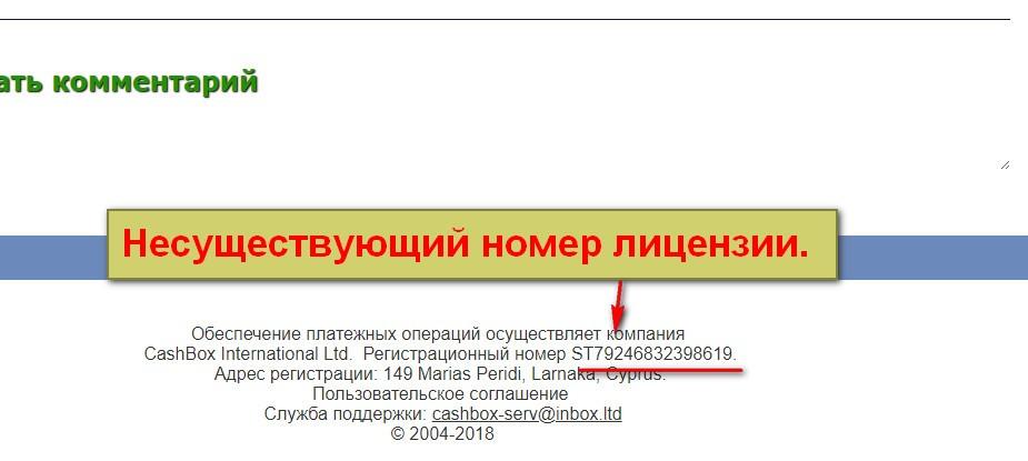 Международная программа Cashbox Service