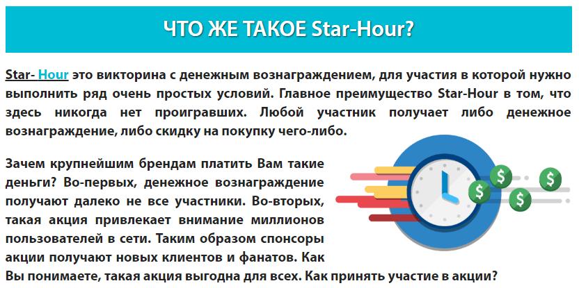 Star-Hour 2018, самая масштабная викторина