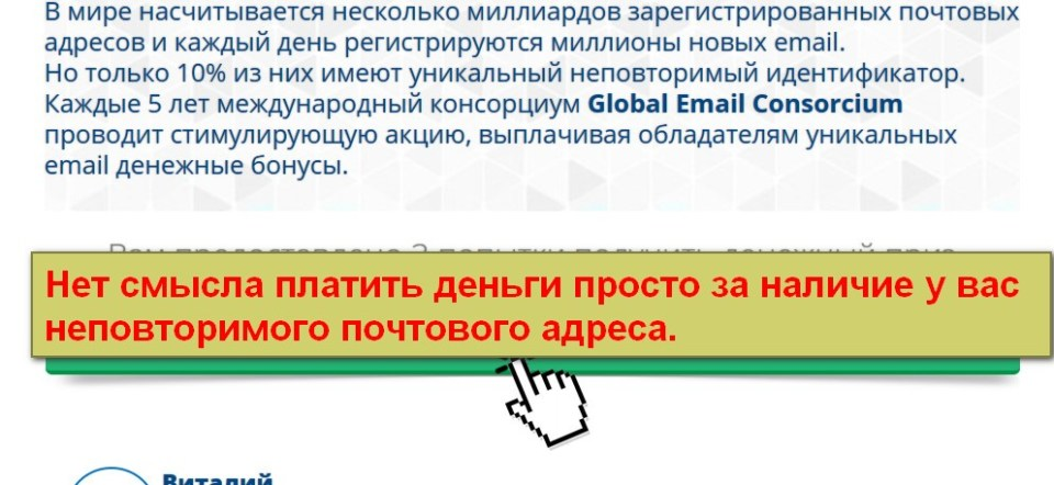 Global Email Consorcium, Prize Mail 2018